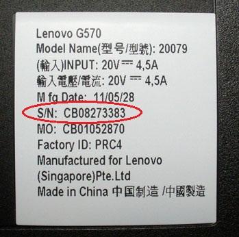 Lenovo узнать серийный номер
